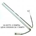 """Лампы CCFL для подсветки LCD TV и мониторов 15-17"""" (длина-355мм) (двойные) (9 мм)"""